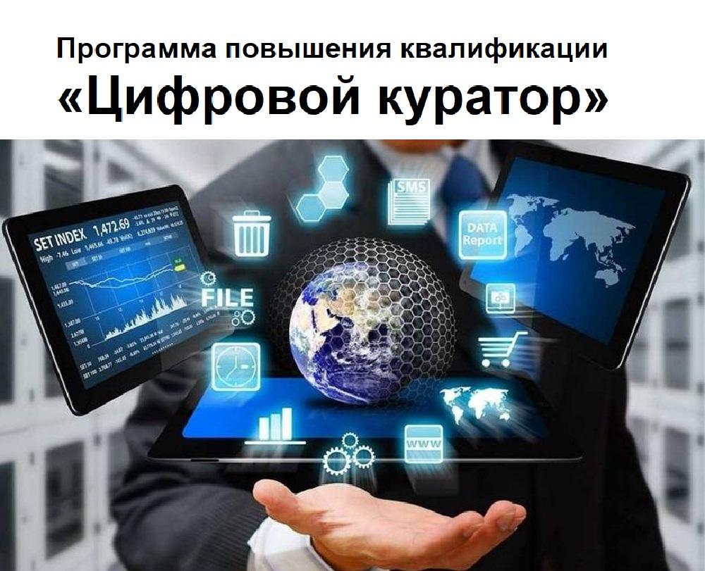 Обложка_цифровой куратор_для учителей_72