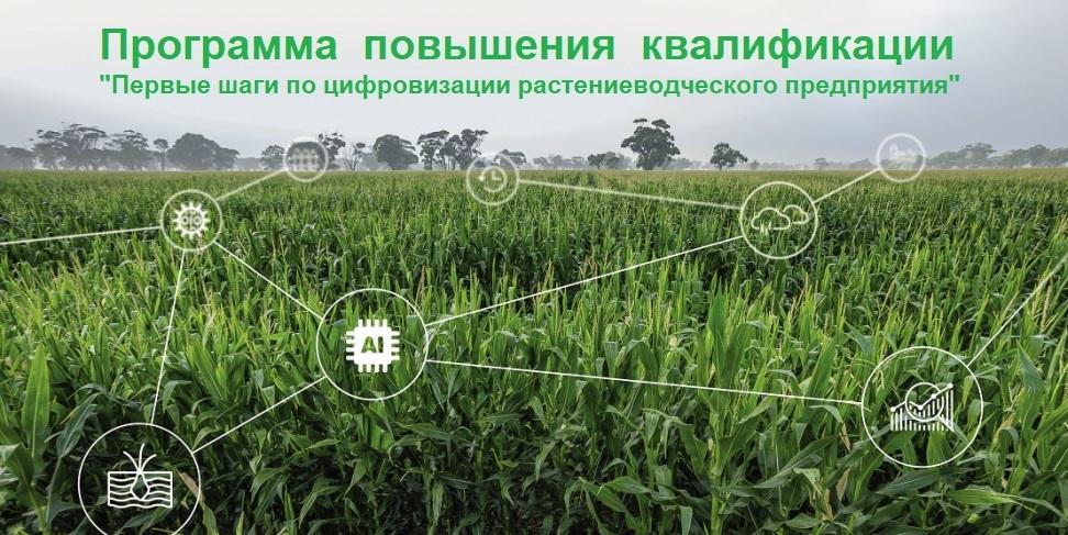 Обложка первые шаги растениеводческого предприятия