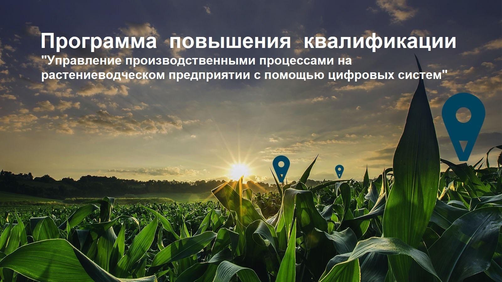 Обложка_ управление производственными процессами на растениеводческом предприятии с помощью цифровых систем