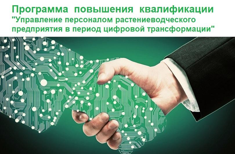 Обложка_Управление персоналом растениеводческого предприятия в период цифровой трансформации