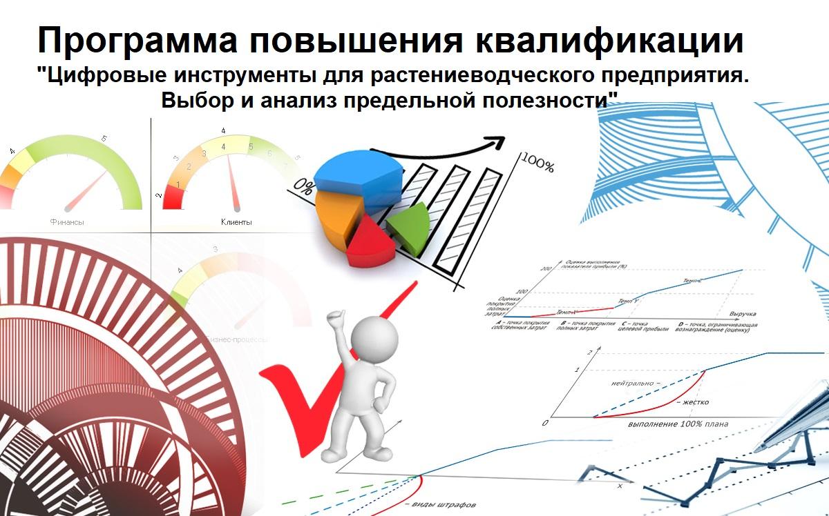 Обложка_Цифровые инструменты для растениеводческого предприятия. Выбор и анализ предельной полезности