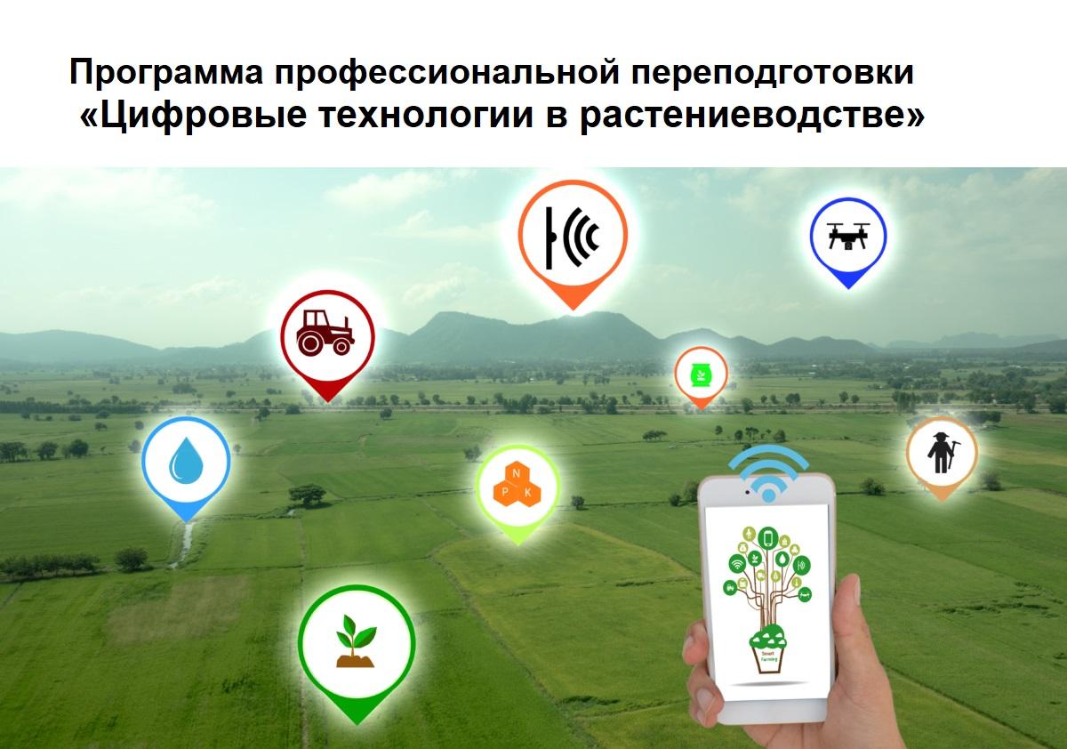 Программа профессиональной переподготовки «Цифровые технологии в растениеводстве»
