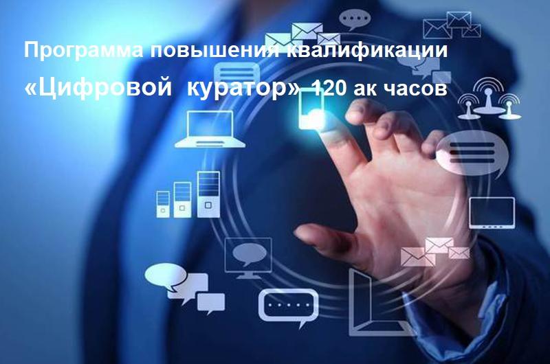 Обложка Программа повышения квалификации «Цифровой куратор» 120 ак часов